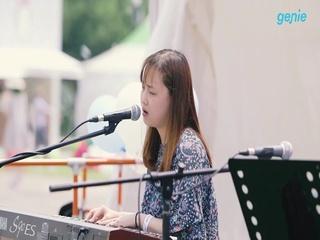 이예린 - [Smile, LOve, Weekend! 페스티벌] LIVE 영상
