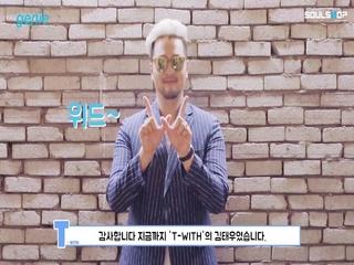 김태우 - [T-WITH] 인사 영상