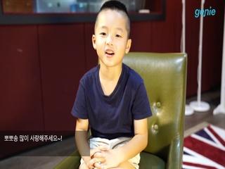 이태원 꼬마들 - [뽀뽀송] '자온이' 인터뷰 영상