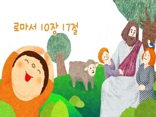 로마서 10장 17절