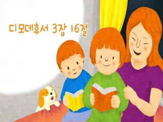 디모데후서 3장 16절