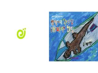 (아이윙) 강늑이의 황당한 태평양 횡단