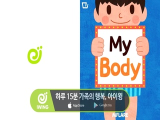 (아이윙) My Body