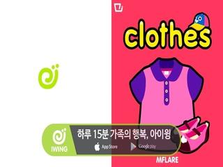 (아이윙) Clothes