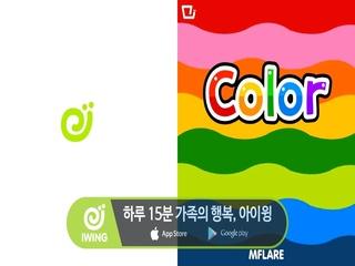 (아이윙) Color