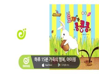 (아이윙) 토끼가 콩콩콩