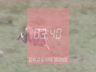 달리고 달리다 (Feat. HUB 효선) (Teaser)