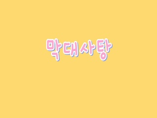 막대사탕 (Vocal 고유미)
