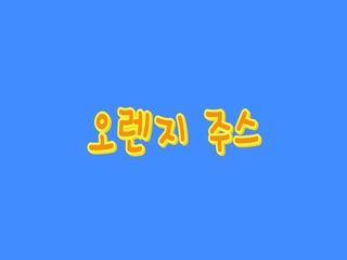 오렌지주스 (Vocal 고유미)