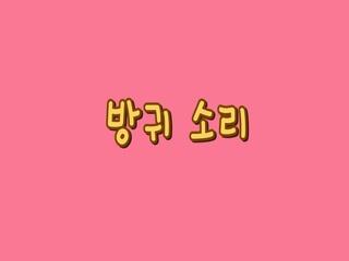 방귀소리 (Vocal 고유미)
