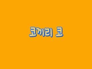 코끼리코 (Vocal 고유미)