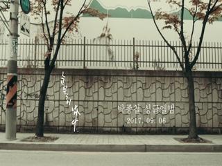 눈물이났다 (Feat. whose Monday) (Teaser)