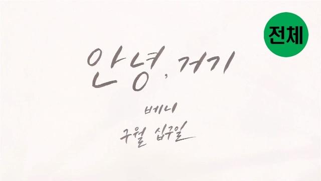 안녕 거기 (Teaser) 뮤직비디오 이미지