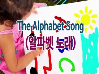 The Alphabet Song (알파벳 노래)