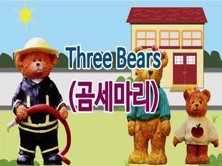 Three Bears (곰세마리)