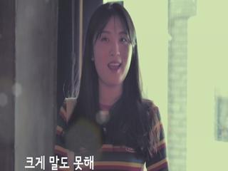 소중한 너 (Feat. 박민지) (Teaser)