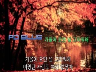 가을이 오면 널 그리워해 (Feat. 문윤진)