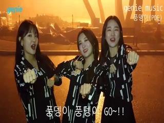 풍뎅이 (Pungdeng-e) - [Stay] 인사 영상