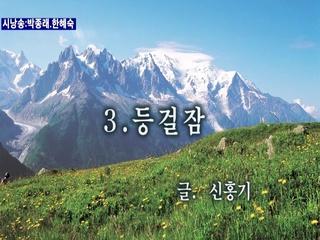 등걸잠 (시낭송 박종래 & 한혜숙)