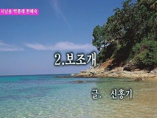 보조개 (시낭송 박종래 & 한혜숙)