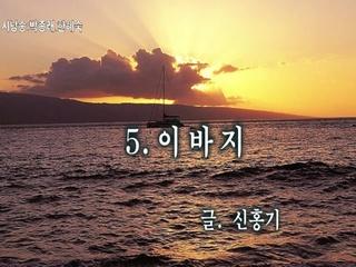 이바지 (시낭송 박종래 & 한혜숙)