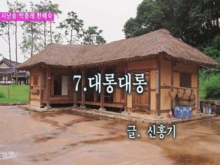 대롱대롱 (시낭송 박종래 & 한혜숙)