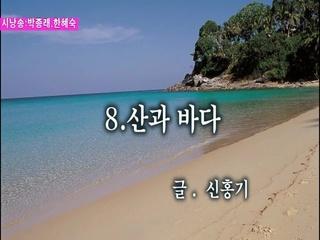 산과 바다 (시낭송 박종래 & 한혜숙)