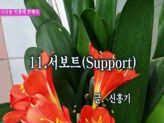 서보트 (Support) (시낭송 박종래 & 한혜숙)