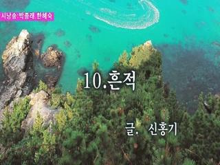 흔적 (시낭송 박종래 & 한혜숙)