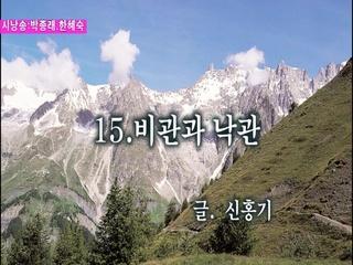 비관과 낙관 (시낭송 박종래 & 한혜숙)