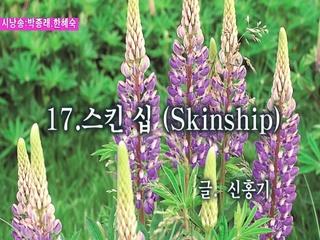 스킨십 (Skinship) (시낭송 박종래 & 한혜숙)