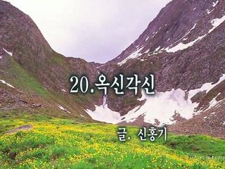 옥신각신 (시낭송 박종래 & 한혜숙)