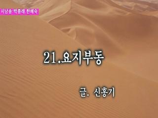 요지부동 (시낭송 박종래 & 한혜숙)