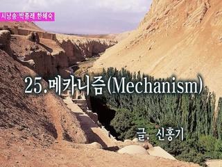 메커니즘 (Mechanism) (시낭송 박종래 & 한혜숙)