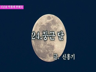 둥근달 (시낭송 박종래 & 한혜숙)