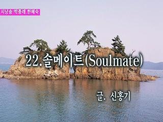 솔메이트 (Soulmate) (시낭송 박종래 & 한혜숙)