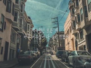 왜 모르니 (Feat. Common Ground)