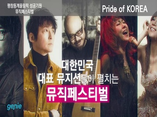 [Pride of korea] 홍보 영상