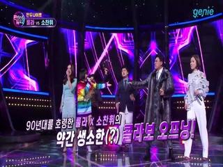 [판타스틱 듀오2 29회] '룰라 & 소찬휘'의 '100일째 만남 & Tears' 판듀 오프닝 무대