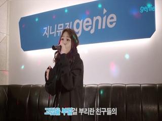 [지니뮤직 챌린지] 밥그릇 (비하인드) (노래방 LIVE)