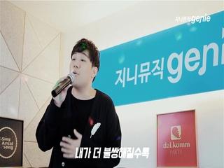 [지니뮤직 챌린지] 낙준 (버나드 박) - 탓 (Feat. 창모) (노래방 LIVE)