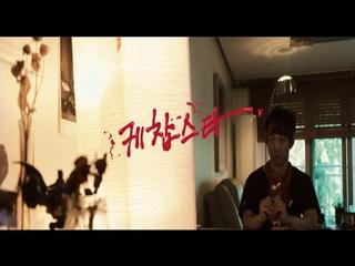 케찹스타 (Catch Up! Stars) (With 차승우) (Teaser)