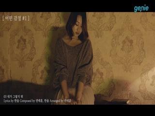 한올 (Han-All) - [어떤 감정 #1] ALBUM TEASER