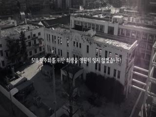 첫사랑 광주야 (My First Love, Gwangju!) (Feat. 정홍일 of 바크하우스 & 윤성 of 아프리카)