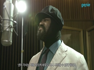 Gregory Porter - [Nat 'King' Cole & Me] 앨범 메이킹 영상