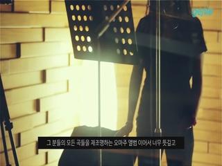 이지연 - [현이와덕이오마쥬] 인터뷰 영상