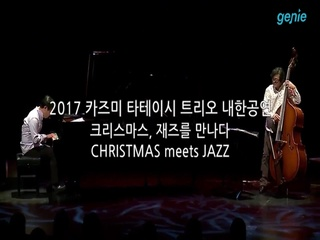 Kazumi Tateishi Trio - [크리스마스, 재즈를 만나다] 홍보 영상