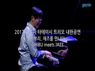 Kazumi Tateishi Trio - [지브리, 재즈를 만나다] 홍보 영상