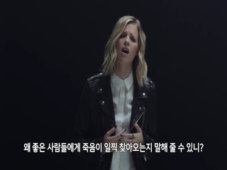 Good Die Young (한국어 자막 Ver.)