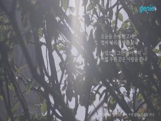 설경 - [꿈속의 정원] '아마 우린 많은 시간을 지나' 가사 비디오